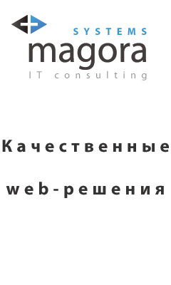http://www.magora-systems.ru/